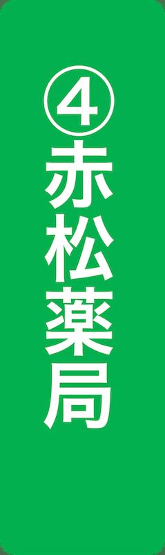 赤松薬局(旧金川屋)